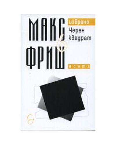 Черен квадрат - 1