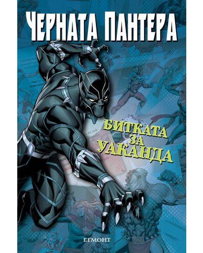 Черната пантера: Битката за Уаканда - 1