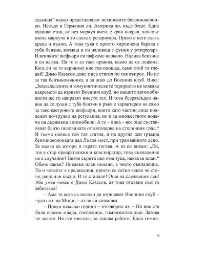 Чамкория (еднотомно издание с твърди корици) - 6