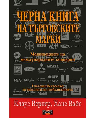Черна книга на търговските марки - 1