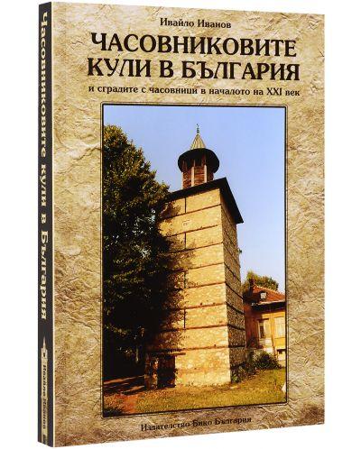 Часовниковите кули в България и часовници на сгради в началото на ХХI век (Фото пътеводител) - 1