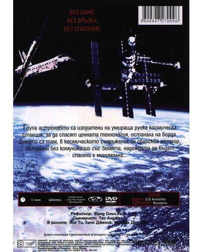Черен хоризонт (DVD) - 2