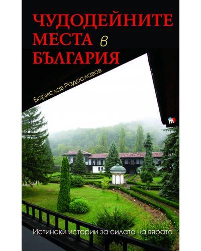 Чудодейните места в България - 1