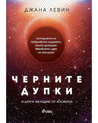 Черните дупки и други мелодии от Космоса - 1