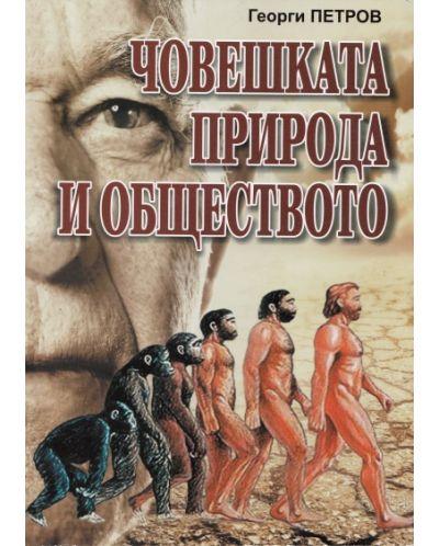 Човешката природа и обществото - 1