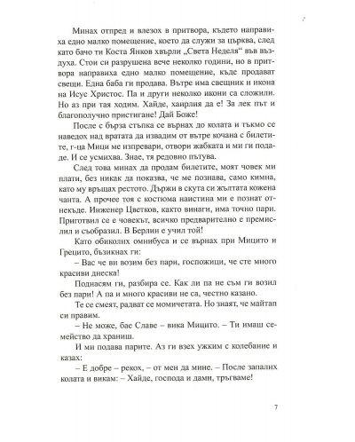 Чамкория (еднотомно издание с твърди корици) - 4