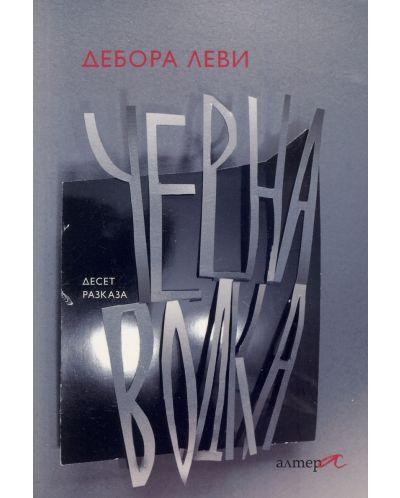 cherna-vodka-deset-razkaza - 1
