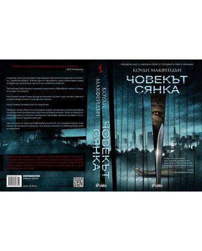 chovekat-syanka-1 - 2