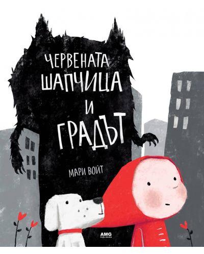 Червената шапчица и градът (твърди корици) - 1