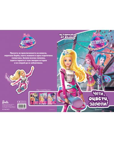 Чети, оцвети, залепи!: Barbie Космическо приключение - 2