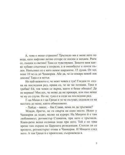 Чамкория (еднотомно издание с твърди корици) - 2