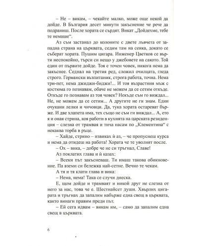 Чамкория (еднотомно издание с твърди корици) - 3