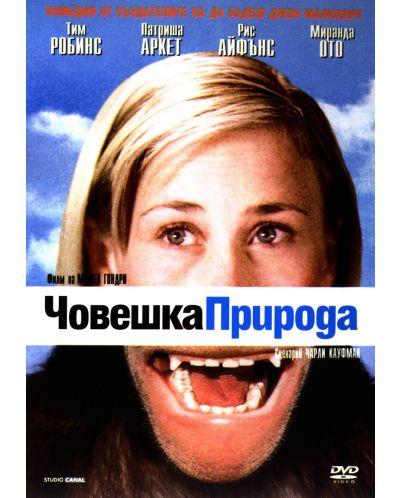 Човешка природа (DVD) - 1