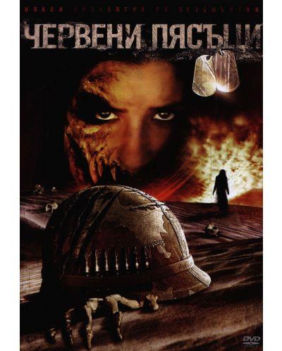 Червени пясъци (DVD) - 1