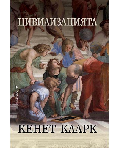 Цивилизацията (Кенет Кларк) - 1