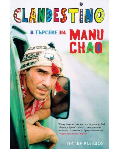 Clandestino: в търсене на Ману Чао - 1