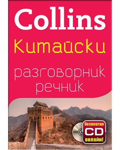 Collins: Китайски - разговорник с речник - 1