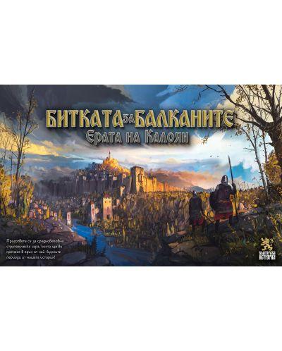 Настолна игра Битката за Балканите - Ерата на Калоян - 2