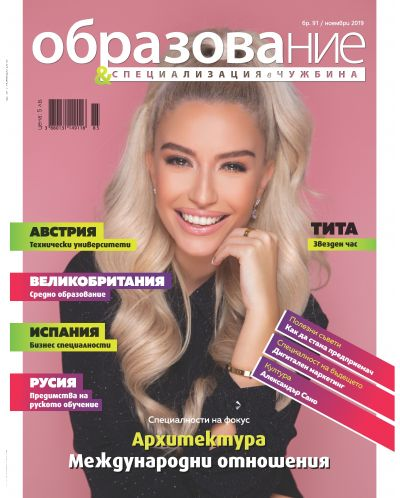 Образование и специализация в чужбина – брой 91 (Ноември 2019) - 1