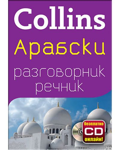 Collins: Арабски - Разговорник с речник - 1