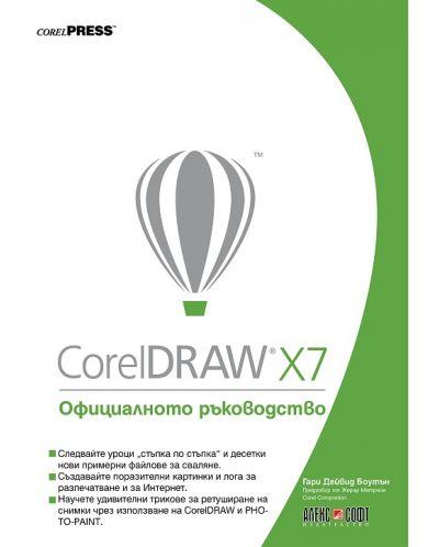 CorelDRAW X7: Официалното ръководство - 1