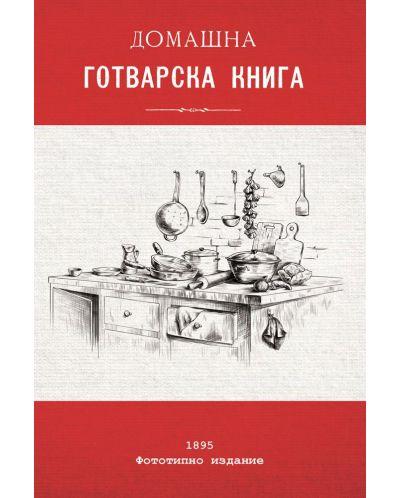Домашна готварска книга (фототипно издание) - 1