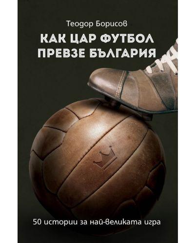 Как Цар Футбол превзе България - 1