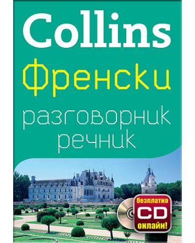 Collins: Френски - разговорник с речник - 1