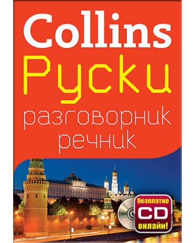 Collins: Руски - разговорник с речник - 1