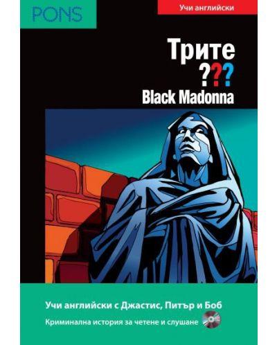 Трите ???: Black Madonna  – ниво А2 и В1 (Адаптирано издание: Английски + CD) - 1