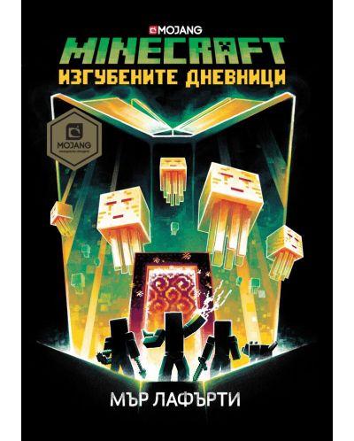 Minecraft роман: Изгубените дневници - 1