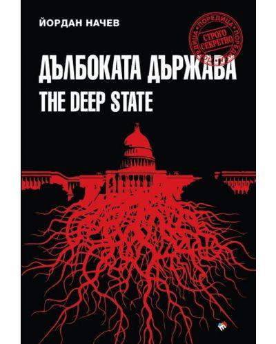 Дълбоката държава - 1