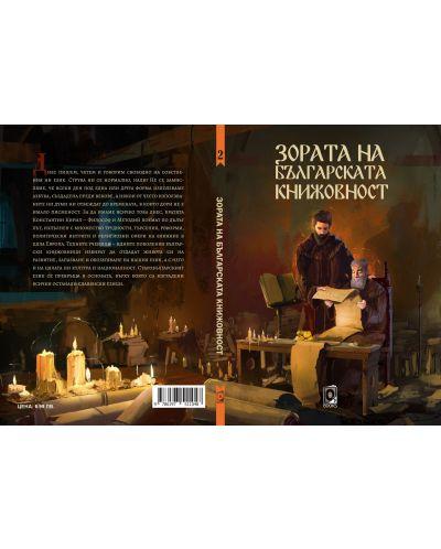 Зората на българската книжовност - 6