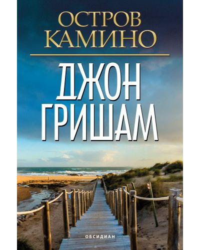 ostrov-kamino - 1
