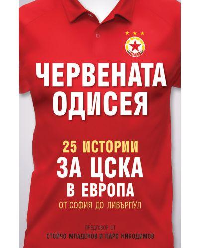 Червената одисея. 25 истории за ЦСКА в Европа - 1