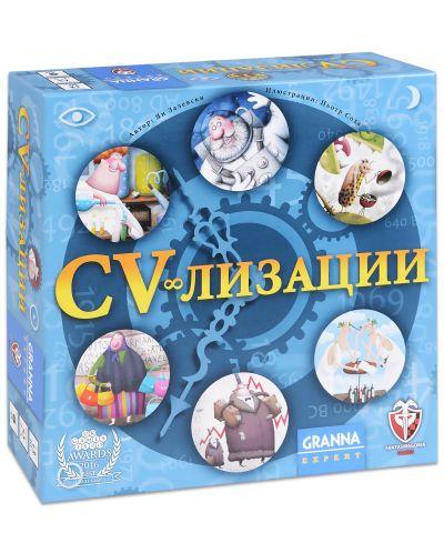Настолна игра CV-лизации - 1