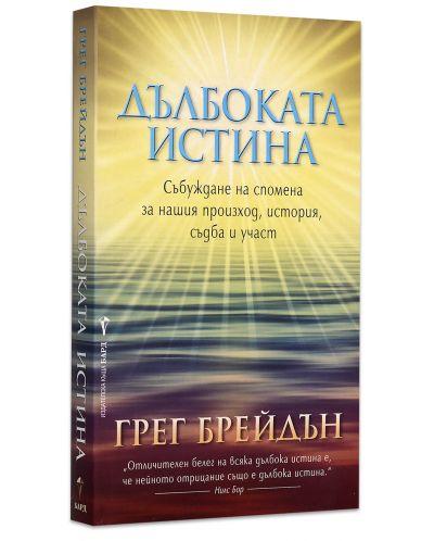 Дълбоката истина - 1