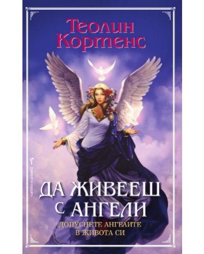 Да живееш с ангели - 1