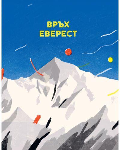 Еверест (Сангма Франсис) - 2