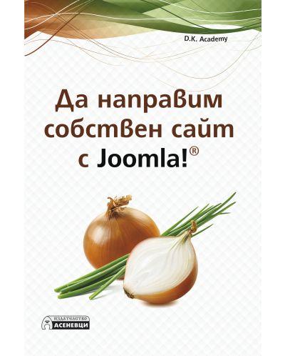 da-napravim-sobstven-sayt-s-joomla - 1