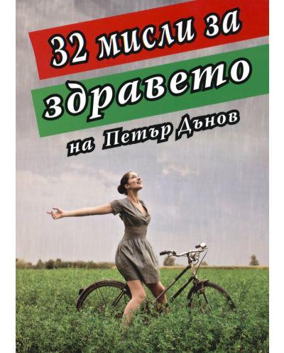 32 мисли за здравето на Петър Дънов - 1
