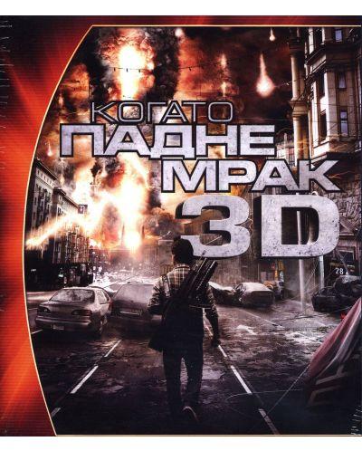 Когато падне мрак 3D (Blu-Ray) - 3