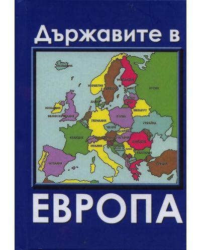 Държавите в Европа (твърди корици) - 1