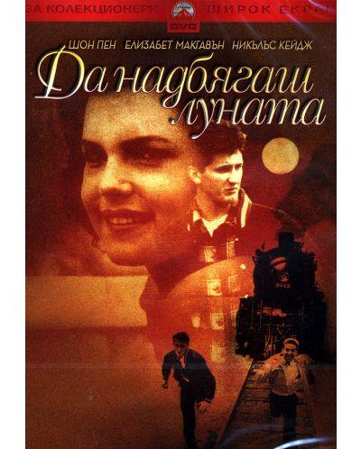 Да надбягаш Луната (DVD) - 1