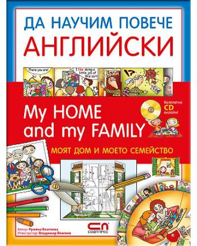 Да научим повече английски: My home and my family / Моят дом и моето семейство - 1