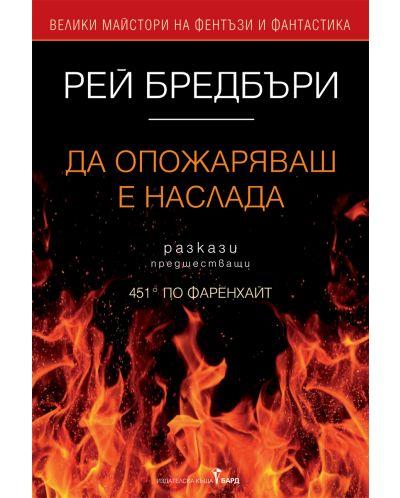 Да опожаряваш е наслада - 1