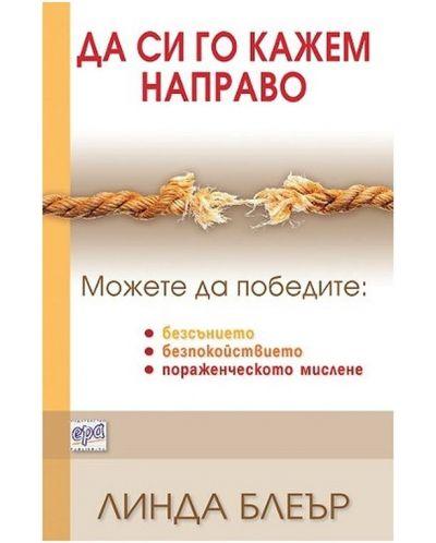 da-si-go-kazhem-napravo - 1