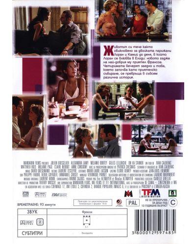 Да Се Обичаме (DVD) - 2