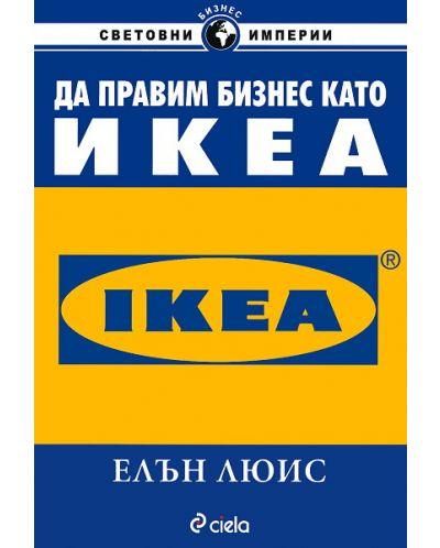 Да правим бизнес като ИКЕА - 1