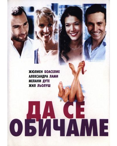 Да Се Обичаме (DVD) - 1